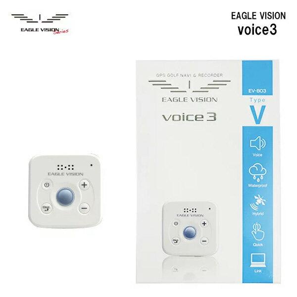 朝日ゴルフ イーグルビジョン voice3 EV-803 音声型 GPSナビ ASAHI EAGLE VISION ボイス3 距離測定器 ゴルフナビ【朝日ゴルフ】【GPSナビ】【あす楽対応】