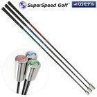 [土日祝も出荷可能]スーパースピード ゴルフ トレーニングシステム 3本セット 練習器具 飛距離アップ&ヘッドスピードアップ【あす楽対応】