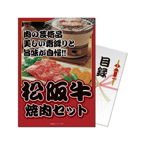 【パネもく!】 松阪牛焼肉セット 300g 目録・A4パネル付き コンペ景品【コンペ景品】
