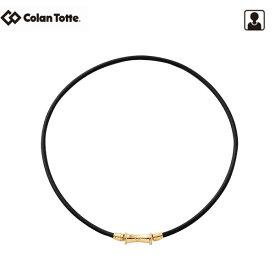 [土日祝も出荷可能]【送料無料】 コラントッテ タオ ラフィ 磁気 ネックレス ゴールド Colantotte TAO RAFFI【あす楽対応】