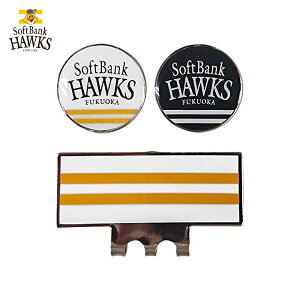 プロ野球 ゴルフ 福岡ソフトバンクホークス SBAC-5558 クリップマーカー マーカー オフィシャルグッズ HAWKS【プロ野球 】【マーカー】