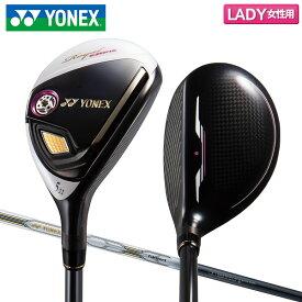 【レディース】 ヨネックス ゴルフ ロイヤルイーゾーン ユーティリティー Royal EZONE 専用 カーボンシャフト YONEX Royal EZONE【ヨネックス】【ユーティリティー】