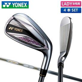 【レディース】 ヨネックス ゴルフ ロイヤルイーゾーン アイアンセット 4本組 (7-P) Royal EZONE 専用 カーボンシャフト YONEX Royal EZONE