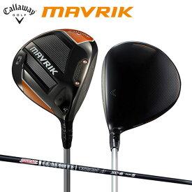 キャロウェイ ゴルフ マーベリック ドライバー ツアーAD XC-6 カーボンシャフト Callaway MAVRIK TourAD【キャロウェイ】【ドライバー】【あす楽対応】