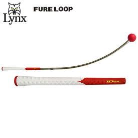 [土日祝も出荷可能]【数量限定】 リンクス ゴルフ フレループ カーブ型スイング 練習器具 ヘッド:レッド グリップ:イオミック Lynx FURELOOP ゴルフスイング練習器具【あす楽対応】