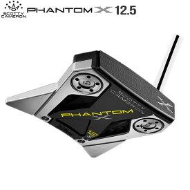 [土日祝も出荷可能]タイトリスト ゴルフ スコッティキャメロン ファントムX 12.5 パター SCOTTY CAMERON PHANTOM X【あす楽対応】