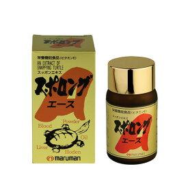 【送料無料】 マルマン H&B スッポンエキス スポロングエース サプリ【マルマン】