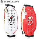 カステルバジャック ゴルフ CBC124 カート キャディバッグ ホワイト(WH),レッド(RD) CASTELBAJAC ゴルフバッグ