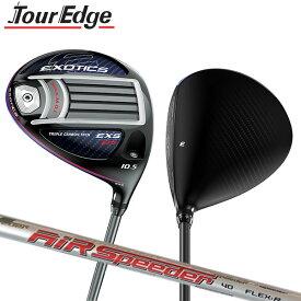 [最大1500円クーポン23日迄]ツアーエッジ ゴルフ EXOTICS EXS 220 エキゾチックス ドライバー フジクラ エアスピーダー40A カーボンシャフト TourEdge