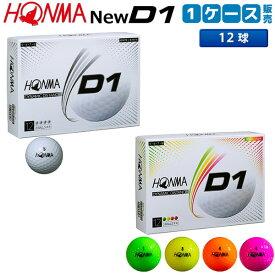 [土日祝も出荷可能]【ハイナンバー】 ホンマ ゴルフ NEW D1 BT2001H ゴルフボール HONMA【あす楽対応】
