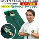 [土日祝も出荷可能]【送料無料】 ライン跡が残る パターマット 3m ゴルフマット 高品質 パッティング練習 自動 返球機…