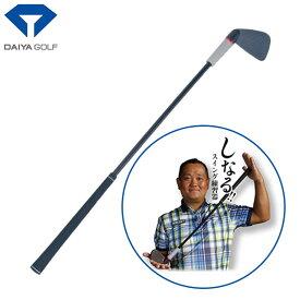 [土日祝も出荷可能]【送料無料】 ダイヤ ゴルフ TR-533 ダイヤスイング533 スイング 練習器具 DAIYA 素振り練習機【あす楽対応】