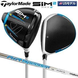 【USモデル/予約販売】 テーラーメイド ゴルフ SIM2 MAX D ドライバー フジクラ エアスピーダー45 カーボン シム2 マックス Dタイプ Dモデル ※3/4入荷予定