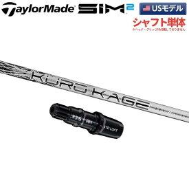 [土日祝も出荷可能]【USモデル/±2度可変】 テーラーメイド ゴルフ KuroKage Silver 60 純正スリーブ付きシャフト単体 ドライバー用 第5世代 クロカゲ シルバー SIM2 SIM MAX M5 M6【あす楽対応】