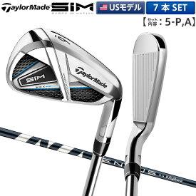[土日祝も出荷可能]【USモデル】 テーラーメイド ゴルフ SIM MAX アイアンセット 7本組 (5-P,A) フジクラ ベンタス ブルー カーボンシャフト Ventus Blue【あす楽対応】