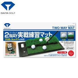 ダイヤ ゴルフ ツーウェイマット TR-408 実践練習 マット 練習器具【その他】