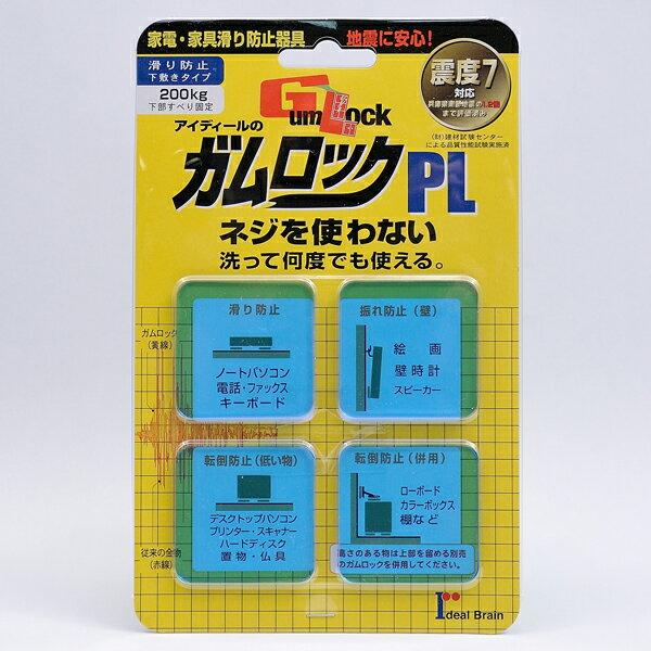 ガムロックPL [IB-11]【家具転倒防止金具】