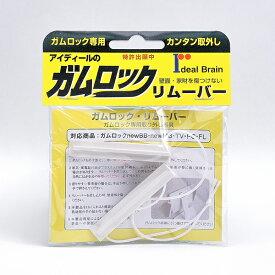 ガムロック リムーバー [IB-13]【家具転倒防止金具】