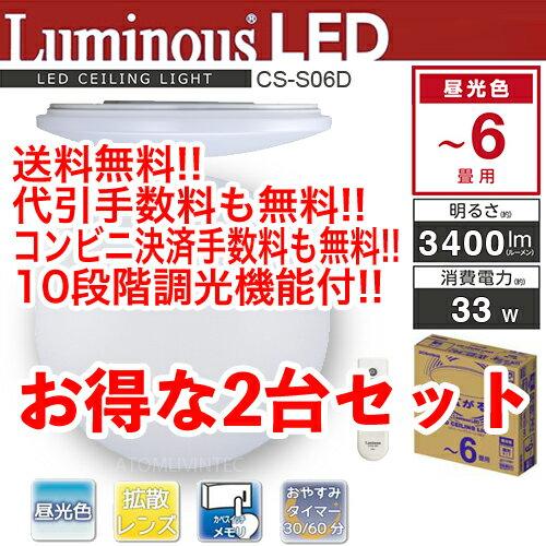 2台セット【送料無料・代引可・ニューモデル】ルミナス LEDシーリングライト6畳用[CS-S06D] ルミナス シーリングライト(旧品番CS-R06D・CS-F06D・WY-TH06D・WY-FG06D・WY-06D・WY-3000D)