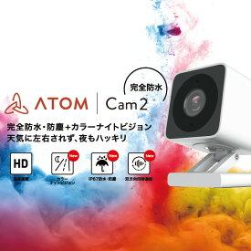 ネットワークカメラ ATOM Cam2(アトムカムツー) :1080p フルHD 高感度CMOSセンサー搭載 防水防塵 赤外線ナイトビジョン 動作検知アラート機能 防犯カメラ ペットカメラ 見守りカメラ ベビーモニター 屋内 屋外 wifi