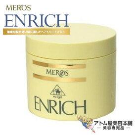 メロス ラルゴ エンリッチ トリートメント 250g【ヘアトリートメント メロスコスメティックス MEROS cosmetics】