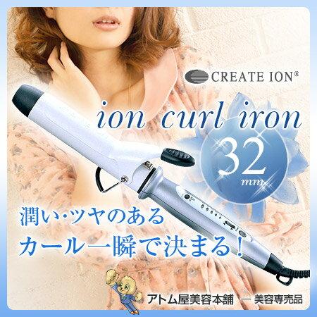 クレイツ ヘアアイロン イオンカールアイロン 32mm【カールアイロン カール コテ クレイツコテ ヘアーアイロン イオンカール クレイツイオン CREATE ION 直径32mm 32】
