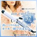 クレイツイオンカールアイロン32mm
