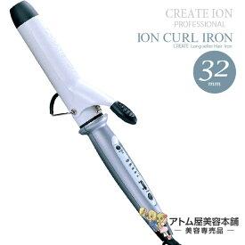 【あす楽!】クレイツ ヘアアイロン イオンカールアイロン 32mm【カールアイロン カール コテ クレイツコテ ヘアーアイロン イオンカール クレイツイオン CREATE ION 直径32mm 32】
