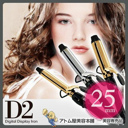 アイビル ヘアアイロン D2 25mm チタン/ゴールド【カールアイロン デジタルディスプレイ D2アイロン D2ヘアアイロン ヘアーアイロン AIVIL D2 Digital Display Iron 25】