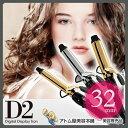 アイビル ヘアアイロン D2 32mm チタン/ゴールド【カールアイロン デジタルディスプレイ D2アイロン D2ヘアアイロン …