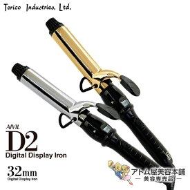 アイビル ヘアアイロン D2 32mm チタン/ゴールド【カールアイロン デジタルディスプレイ D2アイロン D2ヘアアイロン ヘアーアイロン AIVIL D2 Digital Display Iron 32】