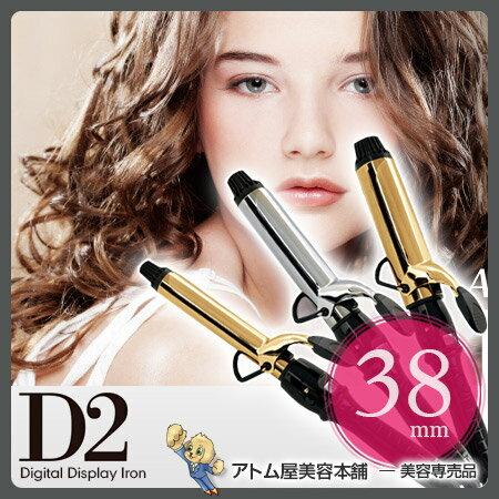 アイビル ヘアアイロン D2 38mm チタン/ゴールド【カールアイロン デジタルディスプレイ D2アイロン D2ヘアアイロン ヘアーアイロン AIVIL D2 Digital Display Iron 38】