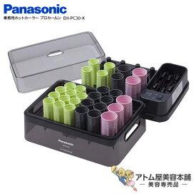 【あす楽!送料無料!】Panasonic(パナソニック)業務用ホットカーラー プロカールン EH-PC30-K(EH-PC30K)