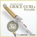 クレイツイオン(CREATEION)グレイスカールポータブル32mm.1