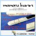 ヘアアイロンカバー mamoru kunn(まもるくん)ストレート・カールアイロン併用タイプ
