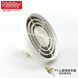 Nobby(ノビー)NB80 拡散フード ホワイト【Nobby製品専用付け替えフード ノビィ ヘアドライヤー 拡散フード テスコム Tescom】