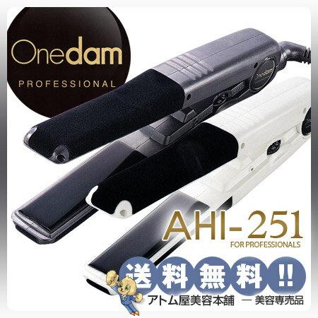 【あす楽!送料無料!】ワンダム ヘアアイロン AHI-251 ホワイト / ブラック【ストレートアイロン ヘアーアイロン マイナスイオン 赤外線 コテ プロフェッショナル プロ用 業務用 AHI251 AHI-250リニューアル Onedam】