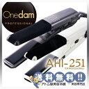 【あす楽!送料無料!】ワンダム ヘアアイロン AHI-251 ホワイト / ブラック【ストレートアイロン ヘアーアイロン マ…