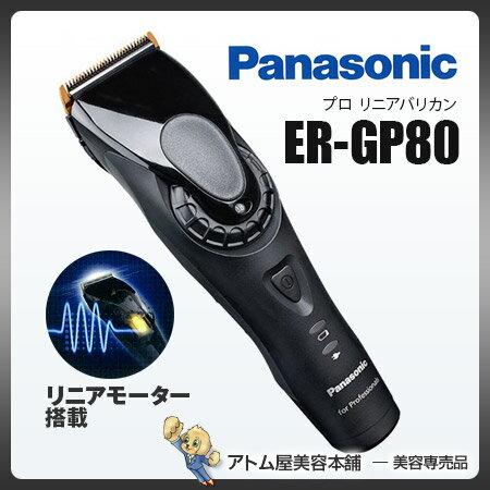 【あす楽!送料無料!】パナソニック バリカン ER-GP80-K プロリニアバリカン【散髪 トリマー ヘアトリマー 充電式コードレス Panasonic 業務用】