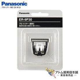 パナソニック 替刃 ER-9P30<ER-PA10-S用 替刃>【プロトリマー「ER-PA10-S」用替刃 Panasonic】
