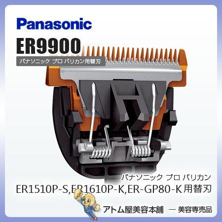 【あす楽!】パナソニック 替刃 ER9900<ER1510P-S / ER1610P-K / ER-GP80-K用 替刃>【バリカン 替刃 Panasonic ER-9900】