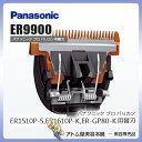 【あす楽!】パナソニック 替刃 ER9900<ER1510P-S / ER1610P-K / ER-GP80-K用 替刃>【バリカン 替刃 Panasonic ...