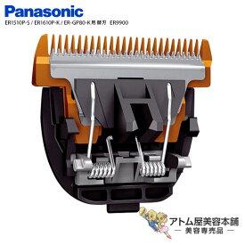 パナソニック 替刃 ER9900<ER1510P-S / ER1610P-K / ER-GP80-K用 替刃>【バリカン 替刃 Panasonic ER-9900】