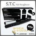 STCヘアストレーナー【正規品】