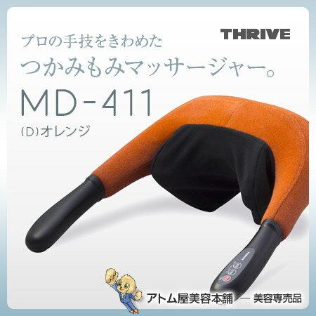 【あす楽!送料無料!】スライヴ つかみもみマッサージャー オレンジ MD-411(D)【THRIVE マッサージ 肩こり 按摩 もみほぐす 血行促進 疲労回復 眼精疲労 マッサージ器 もみアーム ハンズフリー リラックス】