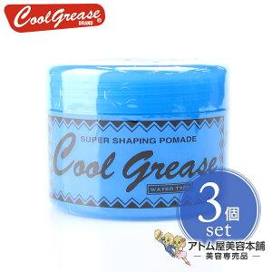 【あす楽!】阪本高生堂 クールグリース G 210g ライムの香り 3個セット!