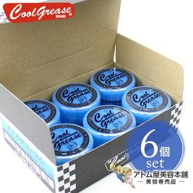 【あす楽!送料無料!】阪本高生堂 クールグリース G 210g ライムの香り 6個セット!