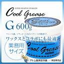 阪本高生堂 クールグリース G 600g ライムの香り 業務用