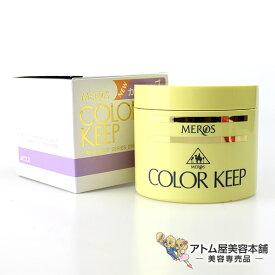 メロス ラルゴ トリートメント カラーキープ 250g(ヘアカラー毛用)【ヘアトリートメント ヘアトリートメントクリーム 保湿 メロスコスメティックス MEROS cosmetics】