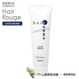 メロス HCF ヘアルージュ コーヒーブラウン 140g【カラートリートメント 白髪染め メロスコスメティックス MEROS cosmetics】